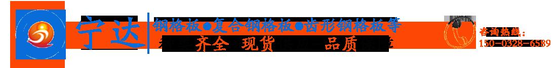 安平县宁达金属丝网厂专业生产千赢国际登录